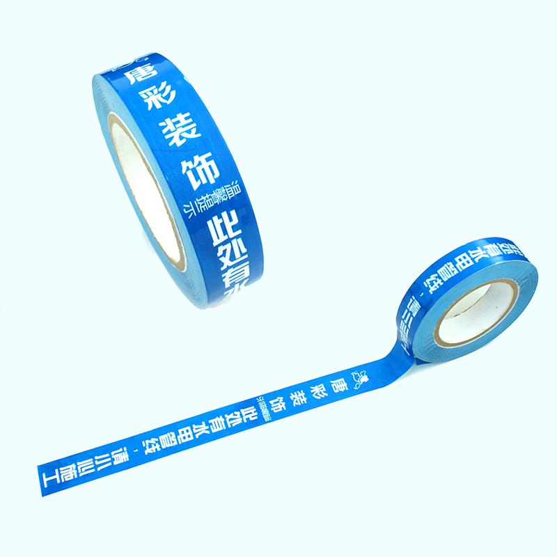 水电标识胶带