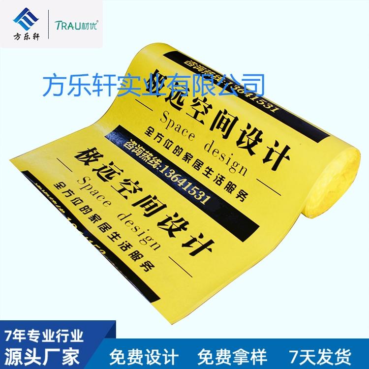 PVC地面保护膜